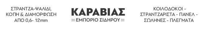 www.siderakaravias.gr